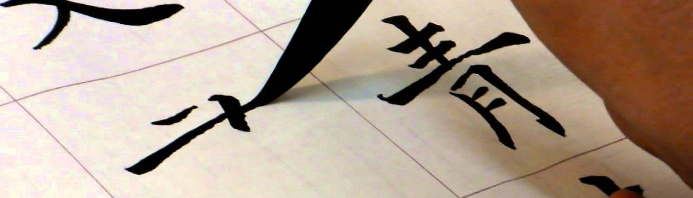 NiHao Academia de Chino Mandarín